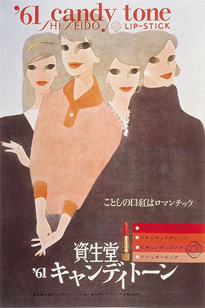 candy tone shiseido ad