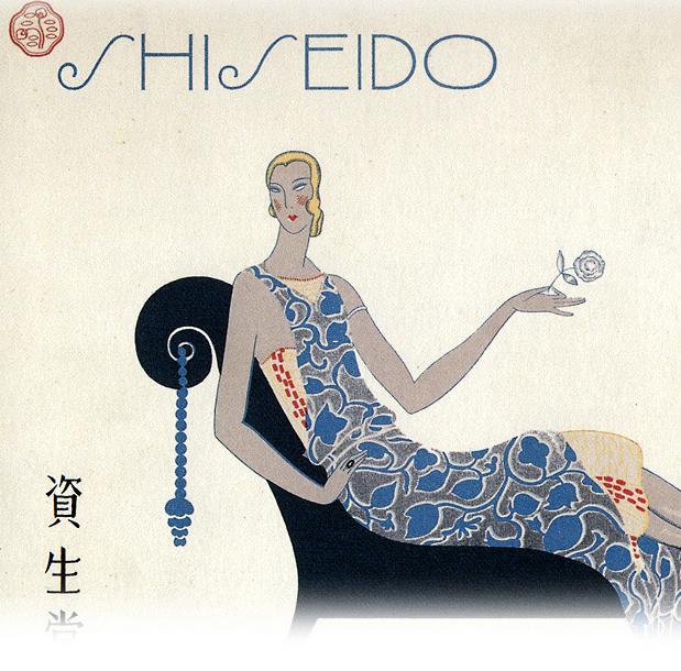 shiseido vintage ad